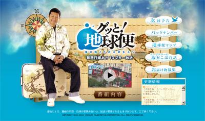 日テレ系列、読売テレビ『グッと...