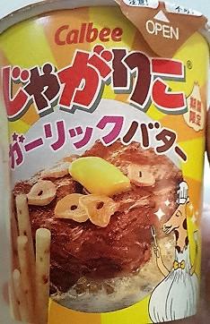 ขนมที่ซื้อที่ญี่ปุ่น Jagabee, Jagariko