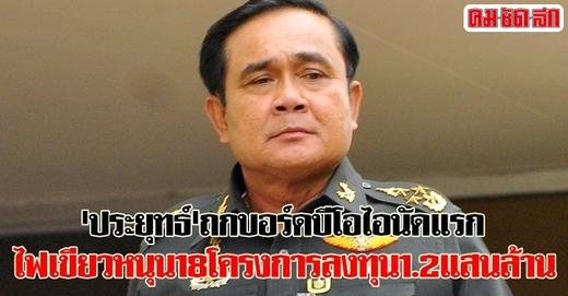 タイ投資委員会
